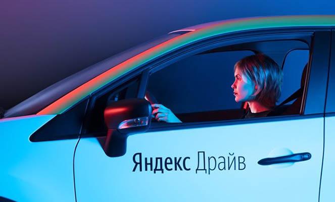 Каршеринг в Яндекс.Драйв