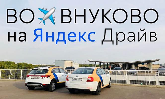 Яндекс.Драйв во Внуково