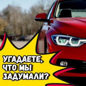 Каршеринг Матрешка