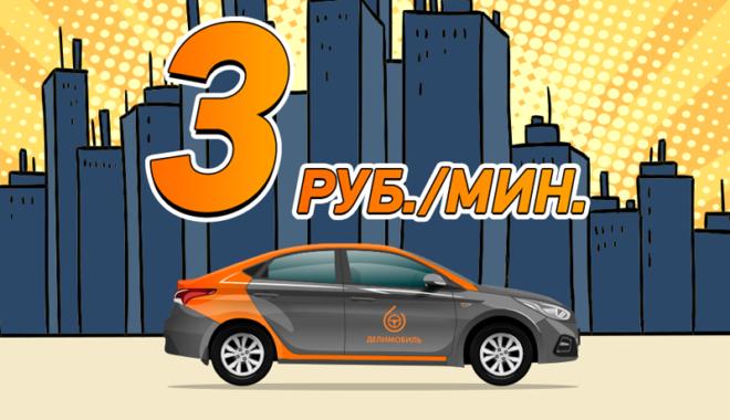 Каршеринг Делимобиль по 3 р/мин