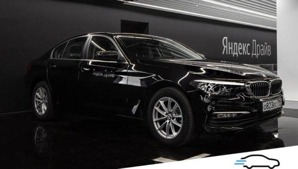 BMW от Яндекс Драйв