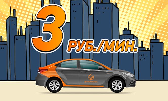 Утренний тариф за 3 рубля/мин