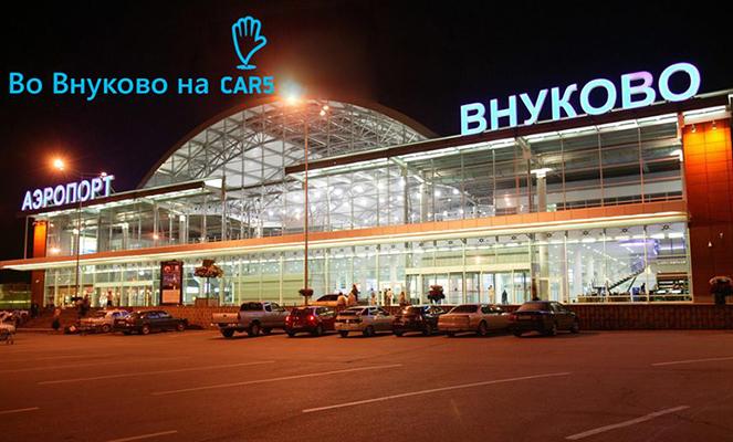 Car5 Внуково