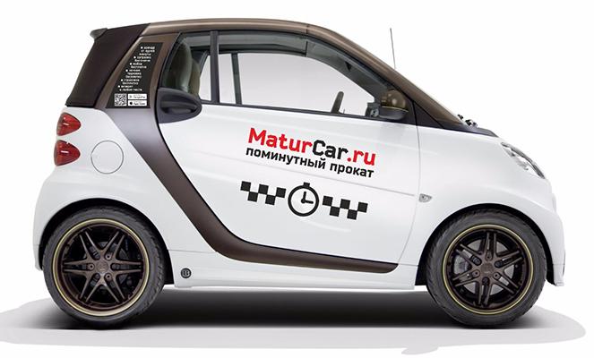 Каршеринг MaturCar