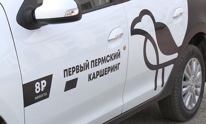 Каршеринг в городе Пермь — Vorona Car