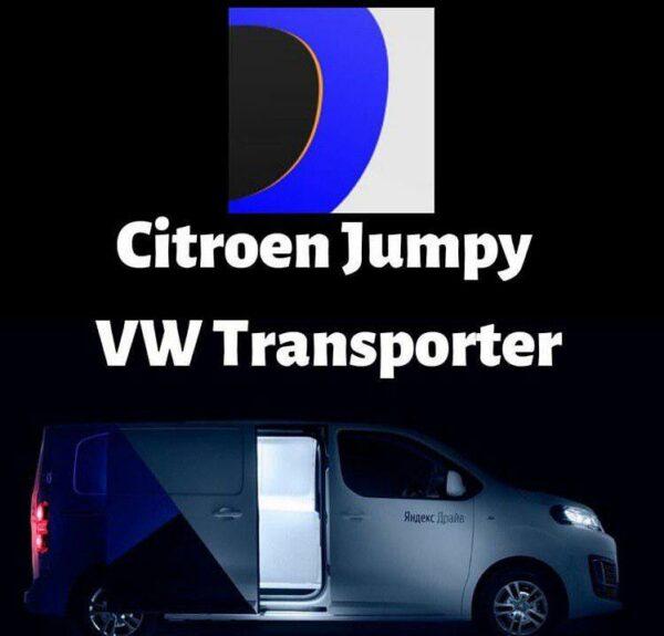 Citroеn Jumpy и Volkswagen Transporter