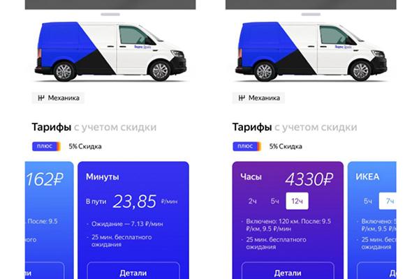 VW Transporter в Яндекс.Драйв