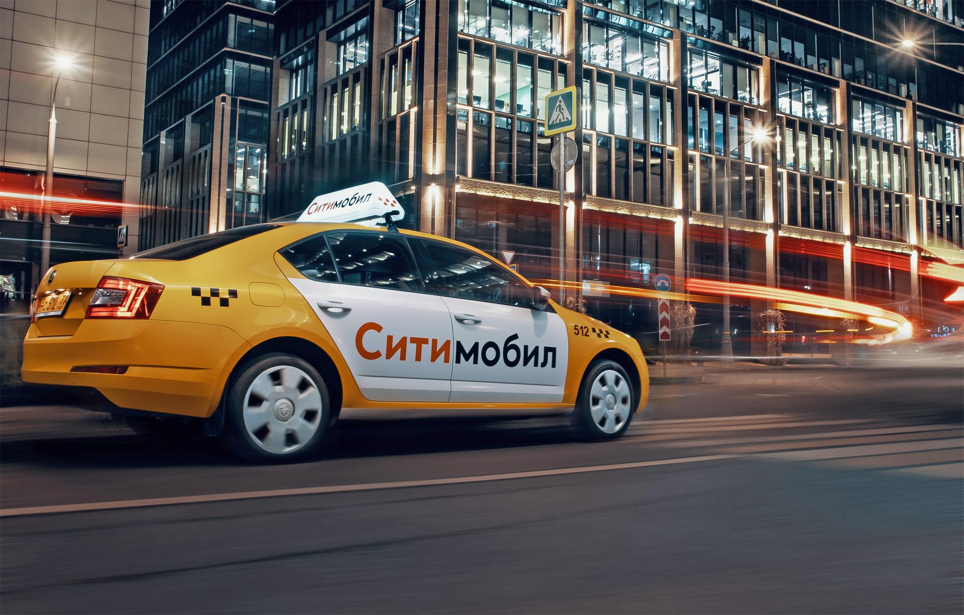 Компания «Ситимобил»