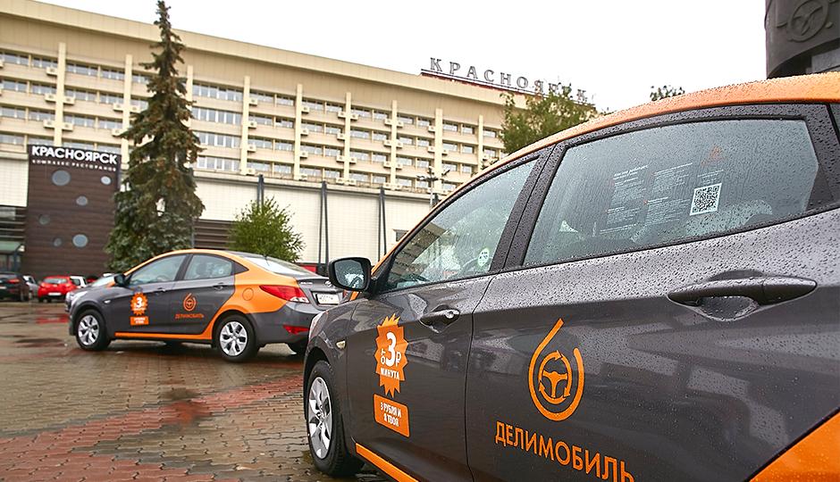 Делимобиль в Красноярске