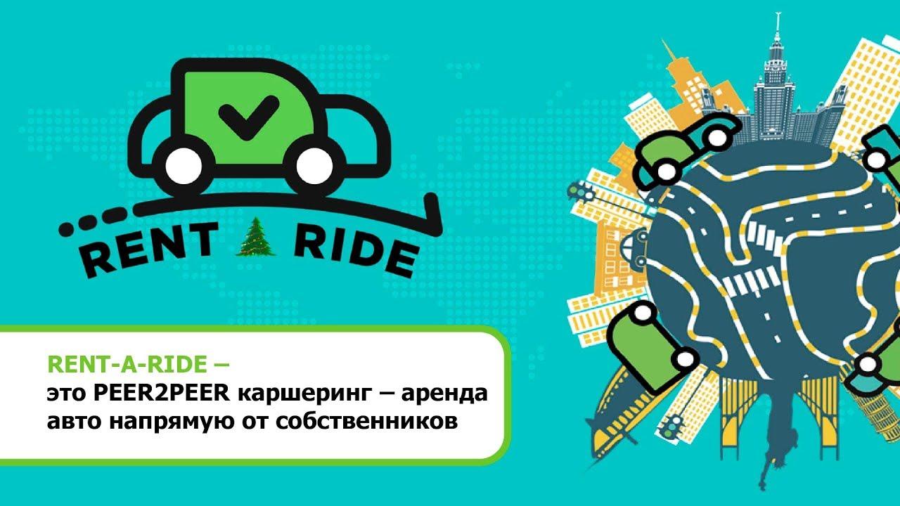 Rent A Ride