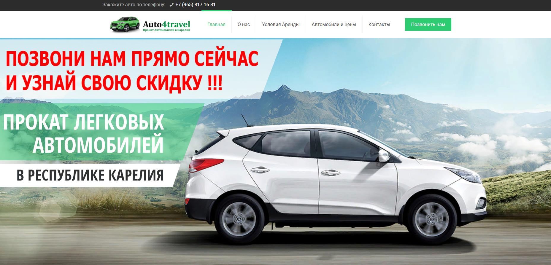 Auto4travel