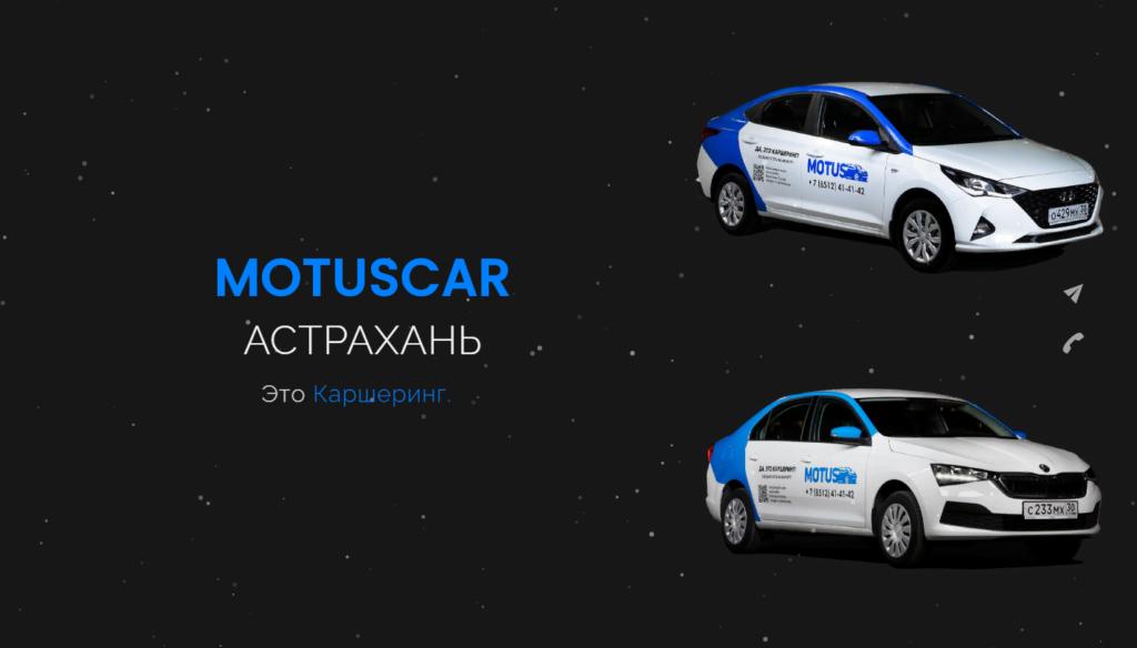 MotusCar