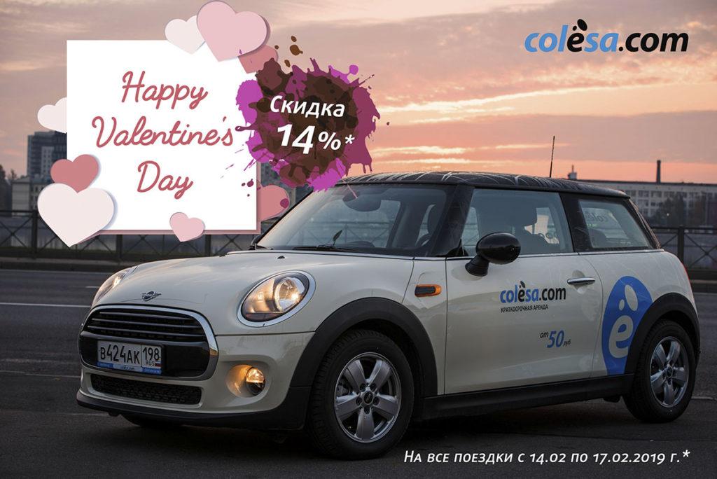 colesa-com-valentines-day